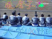 北海道の大学野球だって熱い!!