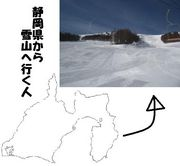 静岡県から雪山へ行く人