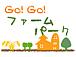 GoGo!農業公園(ファームパーク)