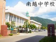南越中学校