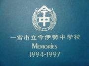 1997年卒 今中っ子