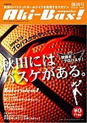 秋田にプロバスケチームを!!