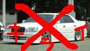 VIPカーが嫌い