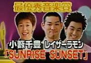 「SUNRISE SUNSET」 リボーン!