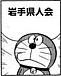 筑波大学岩手県人会