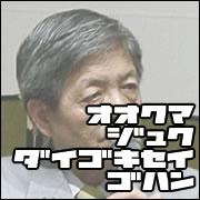 大隈塾 第5期生 5班