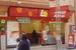 ロッテリア八王子店
