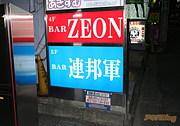 「TAS」「東京アクターズ」