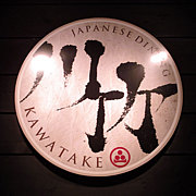 Japanese dining  川竹