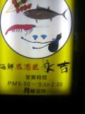 海鮮居酒屋 永吉 友の会