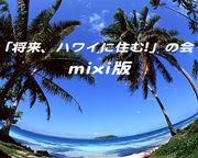 【将来、ハワイに住む!!】の会