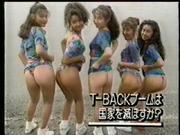 T-backs