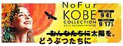 神戸コレクション★NoFur 2011