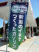 グリーンガソリン (お米)