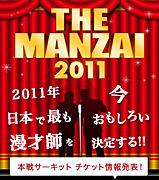THE MANZAI 2011