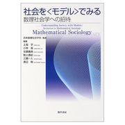 文理融合としての数理社会学