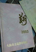 大阪市立高津中学校2003年卒業生
