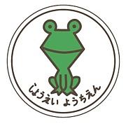 静岡県沼津市しょうえい幼稚園