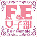 FE女子部@関西