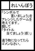 れいんぼう定例会