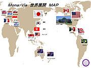 モナヴィー in アジア
