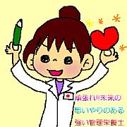 管理栄養士 国家試験対策!!