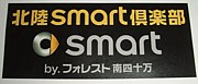 北陸Smart倶楽部