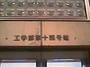 東京大学工学部 都市工学科