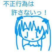 【RO】不正行為は許せないっ!