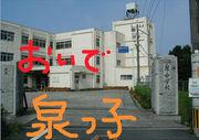 行橋市立泉小学校、泉中学校!!