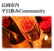◆長岡市内平日飲み◆