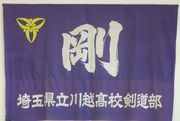 川越高校剣道部