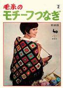 レトロ編物本が好き