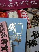 +成岩中学校 2001年卒+