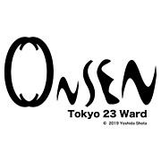 東京23区「470円温泉銭湯」