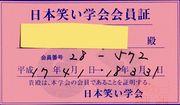 日本笑い学会 応援団