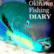 Okinawa Fishing Diary 【OFD】