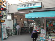 大田区大森町においで!