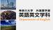 神奈川大学英語英文学科