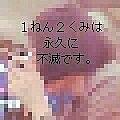 山西H15年1—2☆ようこ組