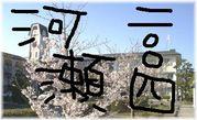 ☆河瀬高2004☆