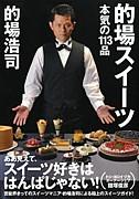 アルメリア男子スイーツ部
