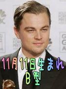 11月11日生まれ♪B型