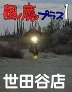 風魔プラス1 世田谷店