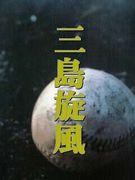 三島高校野球部2004年卒20期生