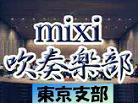 mixi吹奏楽部 東京支部