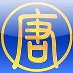新唐人テレビ (中国・情報)