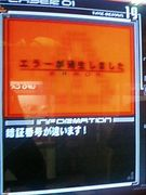 うっかりミス in beatmania?DX