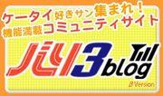 バリ3blog
