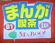 まんが喫茶 MANBOO!